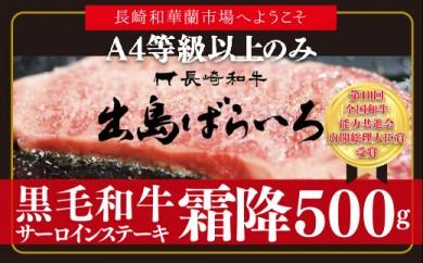 長崎和牛「出島ばらいろ」特選霜降 サーロインステーキたっぷり500g