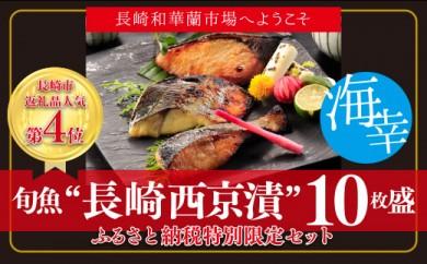 本場に負けない最強の長崎西京漬 贅沢旬魚10枚【ふるさと納税限定】
