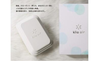 DI02-20 簡単消臭・楽々除菌!!キラ・エアー、キラクリーンセット