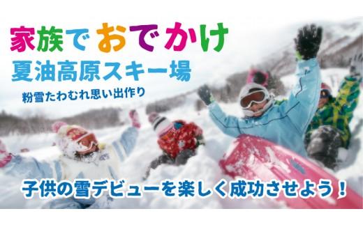 GETO夏油高原スキー場 前売りリフト引換券10枚+温泉入浴券 10枚セット