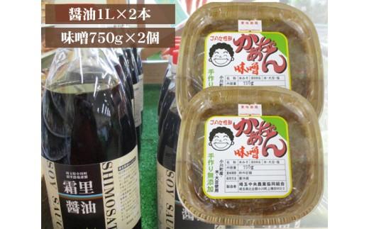 No.030 霜里醤油&JA女性部のかあちゃん味噌セット / しょう油 みそ 無添加 埼玉県 特産品