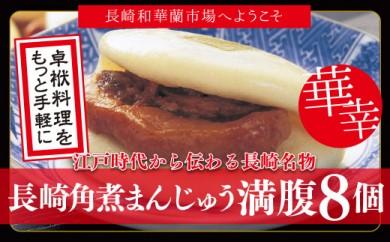 【岩崎本舗】ご自宅で簡単卓袱料理 長崎角煮まんじゅう8個[豚バラ肉]