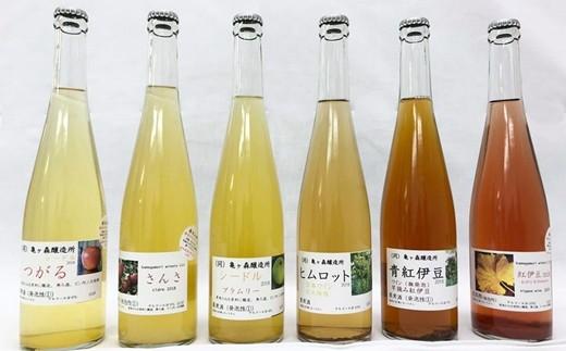 【331】 2018年産シードル&ワイン厳選6本(500ml)セット