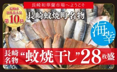 """【超お得""""28枚盛""""】長崎「蚊焼干し」 規格外を""""たっぷり28枚"""""""
