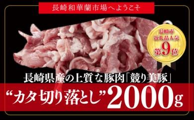"""""""極上・上""""等級だけの上質な豚肉 「お肉博士の競り美豚」カタ2000g"""