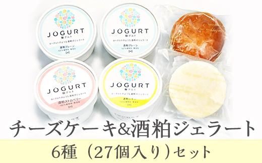 チーズケーキ&酒粕ジェラート6種(27個入り)セット