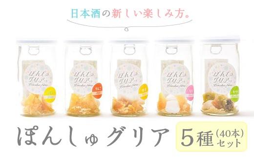 ぽんしゅグリア5種(40本)セット