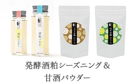 発酵酒粕シーズニング&甘酒パウダーお試しセット