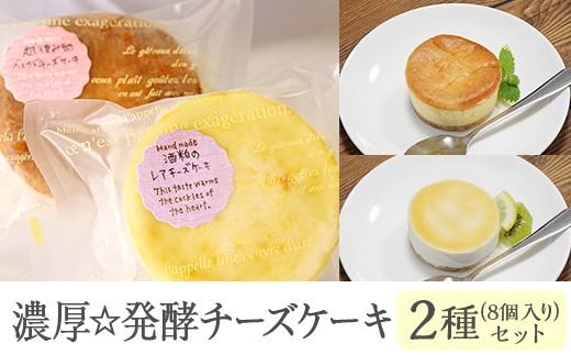 濃厚☆発酵チーズケーキ2種(8個入り)セット