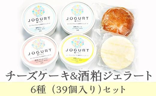 チーズケーキ&酒粕ジェラート6種(39個入り)セット