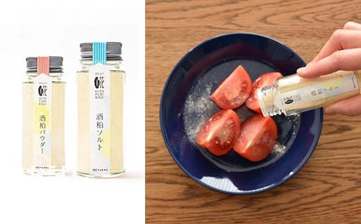 「ひとふり糀」発酵酒粕シーズニング