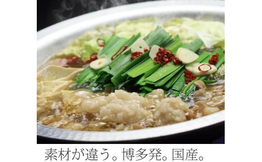 素材が違う。厳選国産牛もつ。スープ素材、にんにく、鷹の爪、ちゃんぽん麺はすべて九州産にこだわりました。