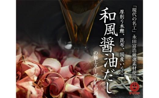 鹿児島県 枕崎産の粗削り鰹使用。現代の名工が監修した和風醤油だし。