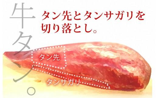 その厚みや大きさに差はありますが、味と食感はまさしく牛タン。タン先とタンサガリならではの美味しさをお楽しみいただけます。