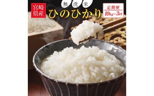 CD9 無洗米『宮崎県産ひのひかり』(合計30kg)5kg×2袋×3回【定期便】