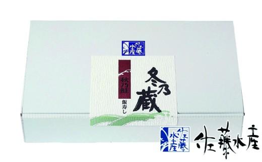 C-004秋乃鮭飯寿し