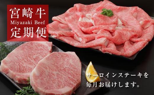 【定期便】宮崎牛サーロインステーキコース  30-1107
