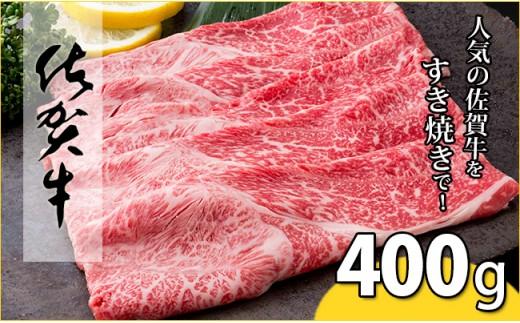 N10-27 佐賀牛 すき焼き用400g!ブランド牛!肉質等級4~5の旨味を堪能!