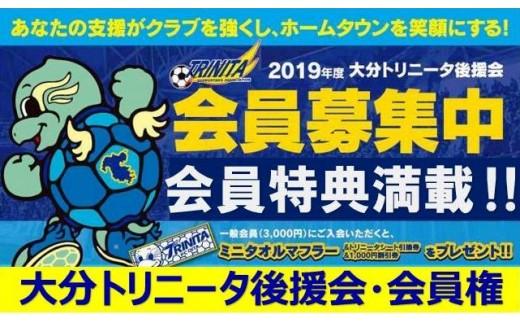 2019大分トリニータ後援会/会員権Cコース