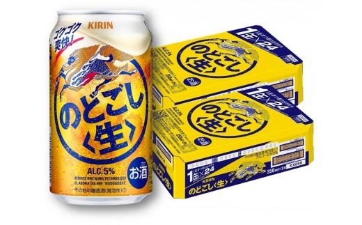 B-145.【第三のビール】キリン のどごし生 350ml×48缶
