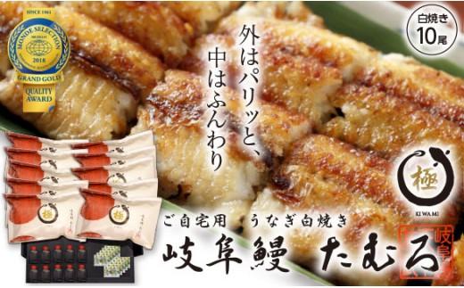 """66 岐阜鰻たむろ """"極""""(ご自宅用 白焼き10尾)肝焼付き"""