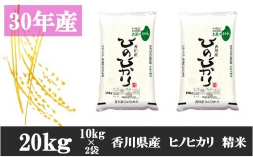 942 【平成30年産】香川県産ひのひかり 精米 20kg