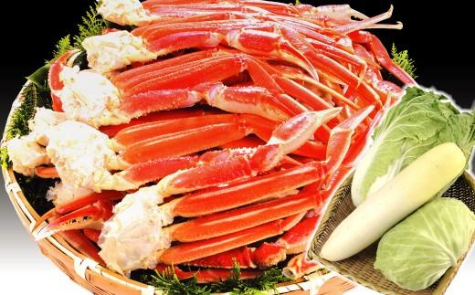 F-11.地元野菜とボイルずわい蟹 満腹カニ脚セット5kg