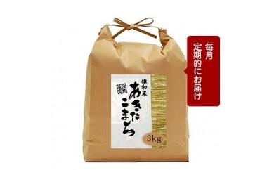 【頒布会】秋田市雄和産あきたこまち清流米・半年分(3kg×6か月)