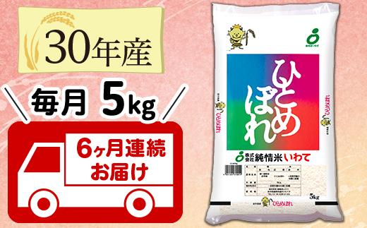 H05-6N【6ヶ月連続お届け】岩手県産ひとめぼれ5kg(30年産)
