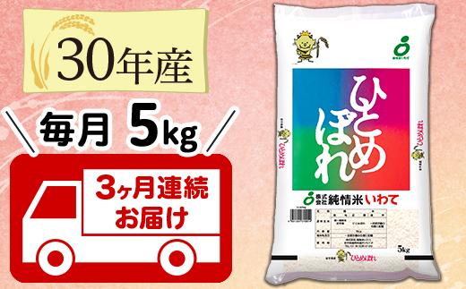H05-3N【3ヶ月連続お届け】岩手県産ひとめぼれ5kg(30年産)