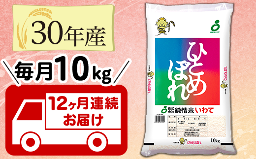 H10-0N【12ヶ月連続お届け】岩手県産ひとめぼれ10kg(30年産)
