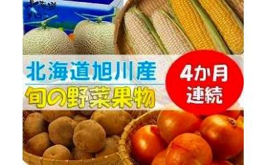 【先行予約】北海道旭川市から4回お届け~旬の野菜果物~(8月~発送開始)