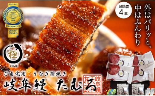 """50 岐阜鰻たむろ """"極""""(ご自宅用 蒲焼き4尾)"""