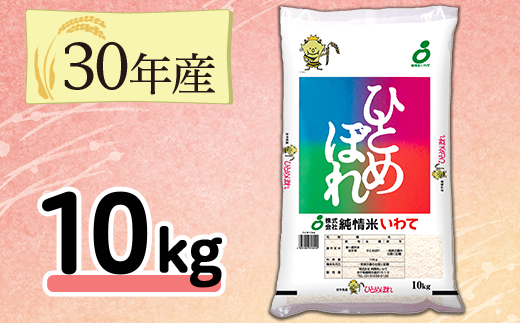 H10-1岩手県産【ひとめぼれ】10kg(30年産)