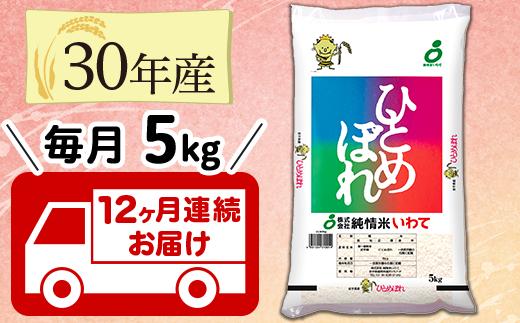 H05-0N【12ヶ月連続お届け】岩手県産ひとめぼれ5kg(30年産)