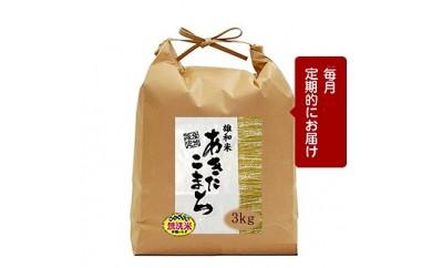 【頒布会】秋田市雄和産あきたこまち清流米(無洗米)・半年分(3kg×6か月)