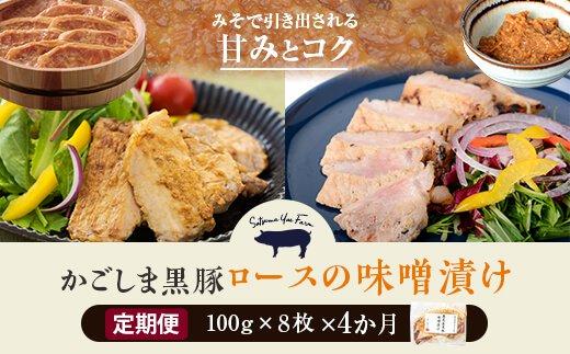 F-007 人気の黒豚ロース味噌漬け 8枚×4ヶ月お届け【定期便】