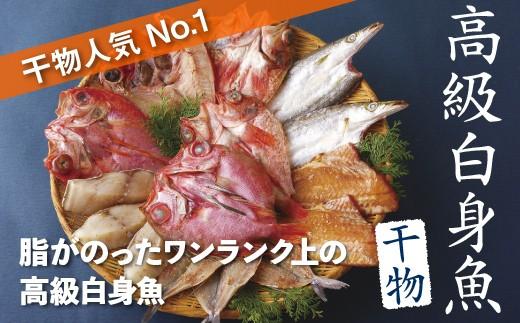 R189 高級白身魚干物「百花繚乱」丸富水産【400pt】