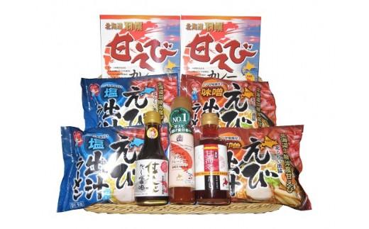 [252]北海道羽幌産甘えび使用!きたる海の幸セット