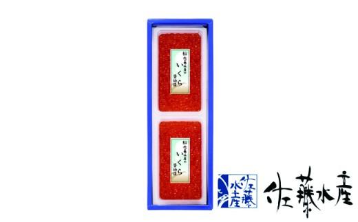 B-049 いくら醤油漬 240g