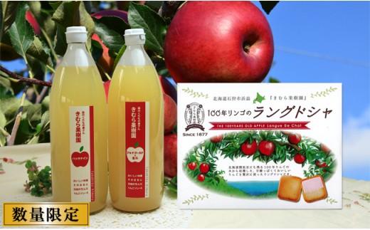 A-140 ラングドシャと リンゴジュース1000ml 2本(ジョナゴールド&北斗・ハックナイン 各1本)