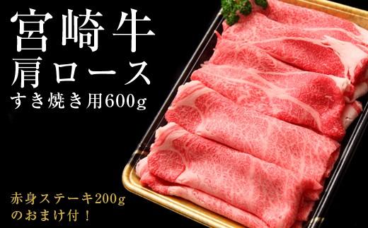 【極上!宮崎牛】肩ロースすき焼き用 おまけ和牛赤身ステーキ付き 30-S126