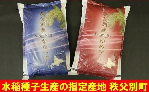 G-01 2018年産 ななつぼし5kg&ゆめぴりか5㎏ 食べ比べセット