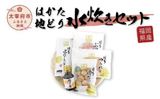 福岡県産 はかた地どり 水炊きセット