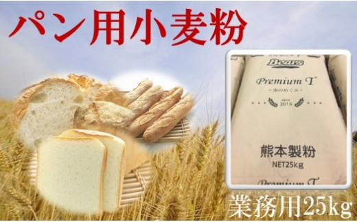 AM1 パン用小麦粉25kg ミナミノカオリ熊本玉名産小麦使用
