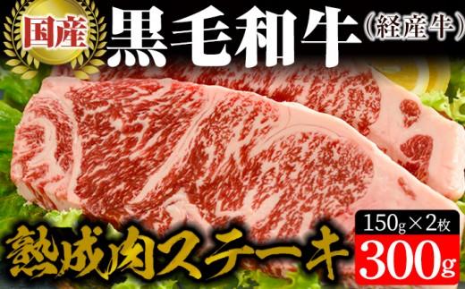 y052 国産!鹿児島県産黒毛和牛(経産牛)熟成牛肉ロースステーキセット300g(150g×2枚)【ホクシン】