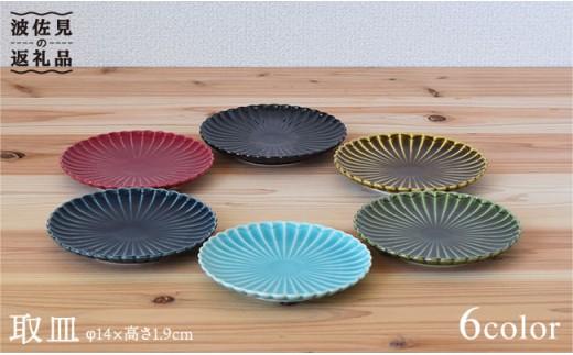 PB08 【波佐見焼】花しのぎ取皿6色セット【團陶器】