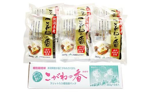 新潟県長岡産こがねもち「切もち」2.16kg(特別栽培米)48切れ