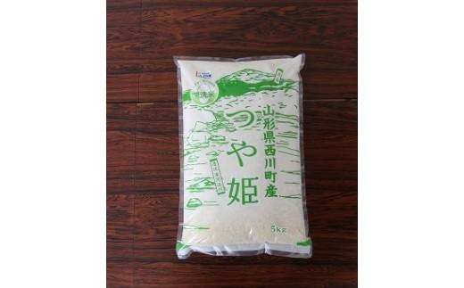 B6M15・2019年産米【2020年2月発送】西川町産特別栽培米つや姫(無洗米)【10kg】