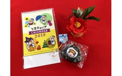 迎春!2019とまチョップカレンダー&福財布セット